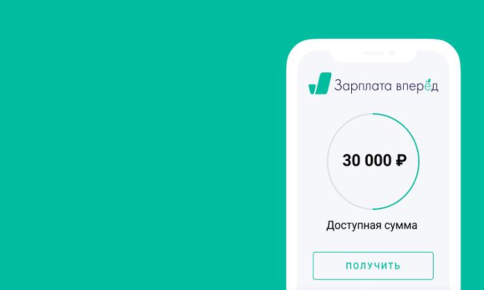 «Зарплата вперед» - новый сервис от Platiza.ru